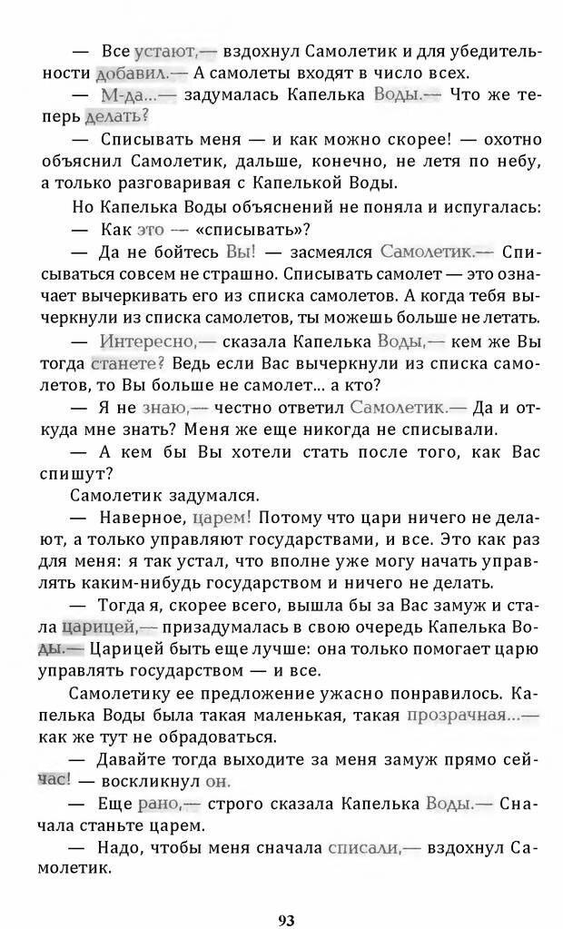 DJVU. Цыпленок для супа. Клюев Е. В. Страница 91. Читать онлайн