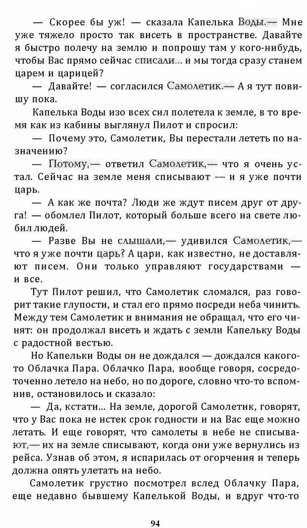 DJVU. Цыпленок для супа. Клюев Е. В. Страница 92. Читать онлайн