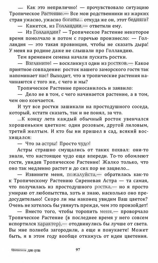DJVU. Цыпленок для супа. Клюев Е. В. Страница 95. Читать онлайн
