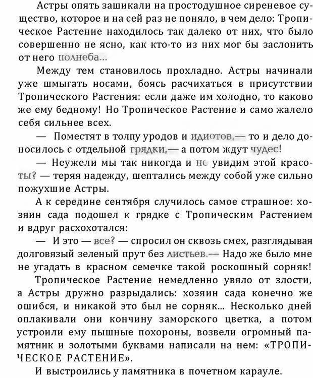 DJVU. Цыпленок для супа. Клюев Е. В. Страница 96. Читать онлайн