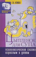 Цыпленок для супа, Клюев Евгений
