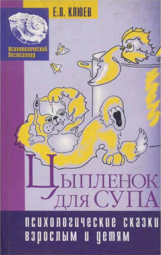 """Обложка книги """"Цыпленок для супа"""""""
