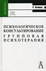 Основы психологического консультирования, Кочюнас Римас