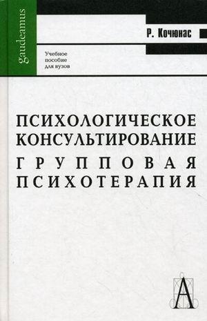 """Обложка книги """"Основы психологического консультирования"""""""
