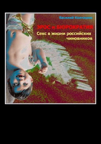 """Обложка книги """"Эрос и бюрократия. Секс в жизни российских чиновников"""""""
