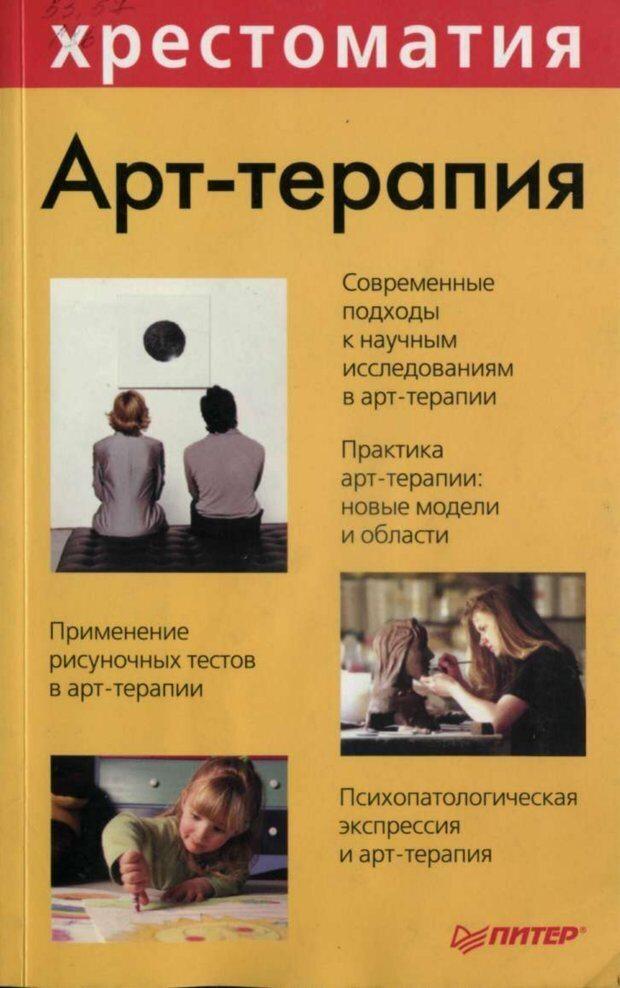 PDF. Арт-терапия. Хрестоматия. Копытин А. И. Страница 1. Читать онлайн