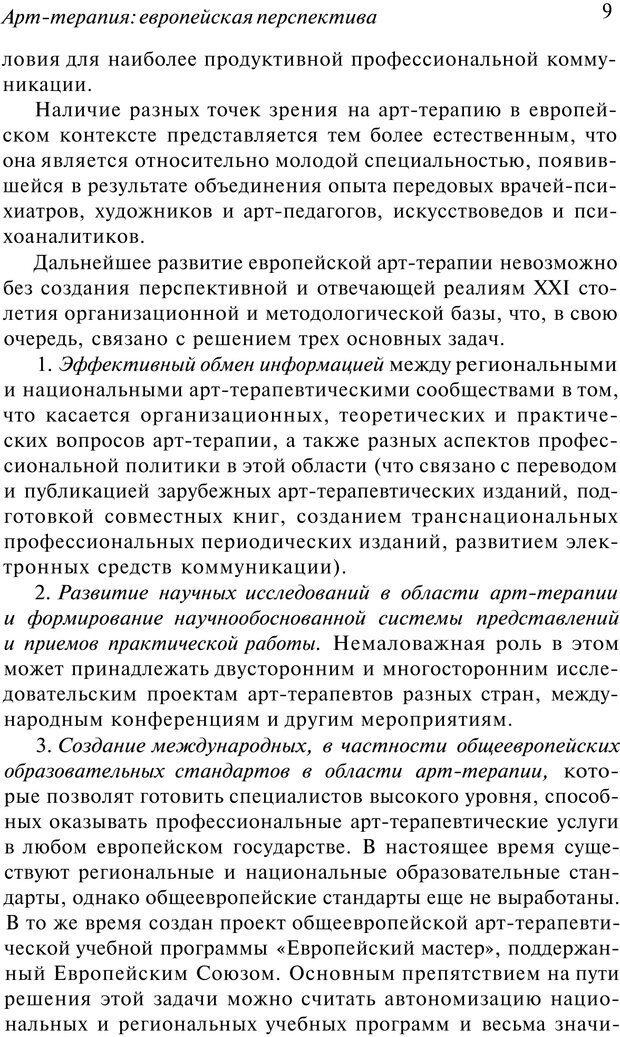 PDF. Арт-терапия. Хрестоматия. Копытин А. И. Страница 10. Читать онлайн