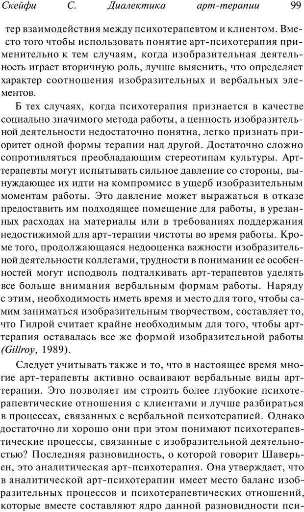 PDF. Арт-терапия. Хрестоматия. Копытин А. И. Страница 100. Читать онлайн