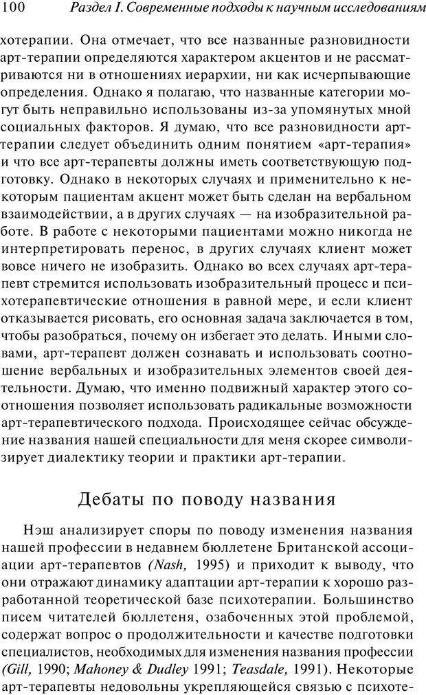 PDF. Арт-терапия. Хрестоматия. Копытин А. И. Страница 101. Читать онлайн