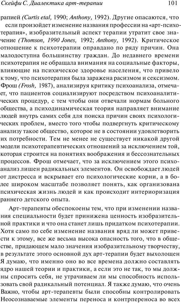 PDF. Арт-терапия. Хрестоматия. Копытин А. И. Страница 102. Читать онлайн