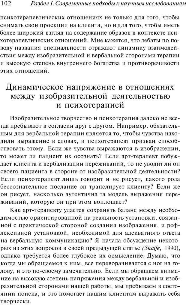 PDF. Арт-терапия. Хрестоматия. Копытин А. И. Страница 103. Читать онлайн