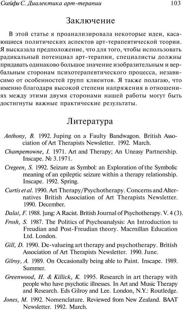 PDF. Арт-терапия. Хрестоматия. Копытин А. И. Страница 104. Читать онлайн