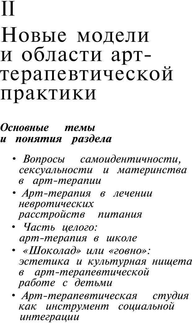 PDF. Арт-терапия. Хрестоматия. Копытин А. И. Страница 106. Читать онлайн