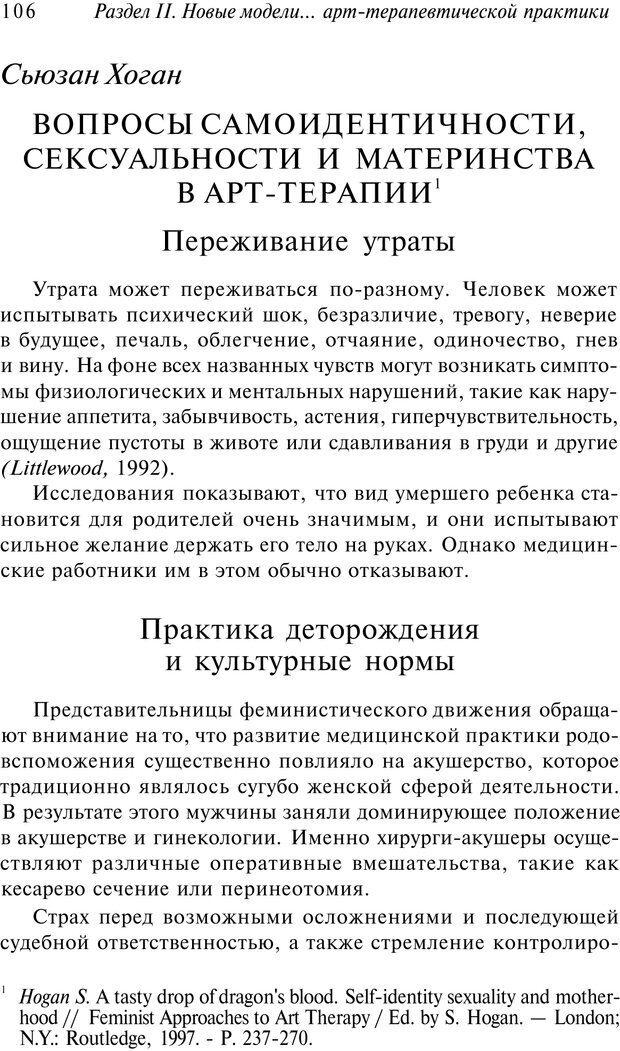 PDF. Арт-терапия. Хрестоматия. Копытин А. И. Страница 107. Читать онлайн