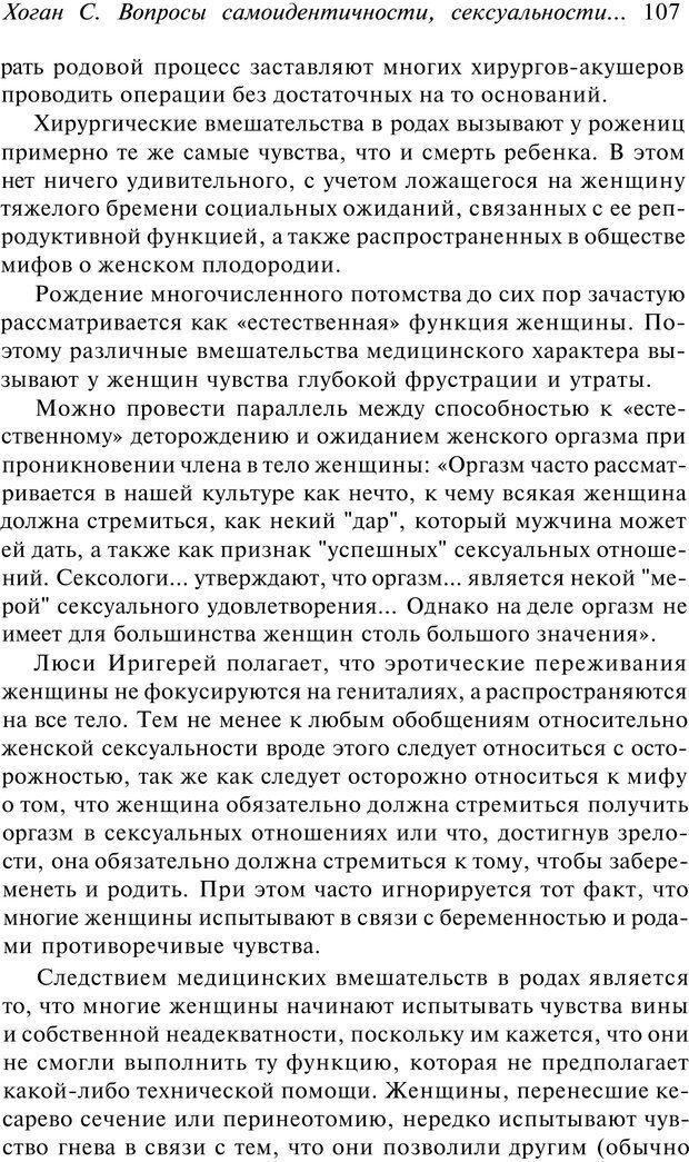 PDF. Арт-терапия. Хрестоматия. Копытин А. И. Страница 108. Читать онлайн