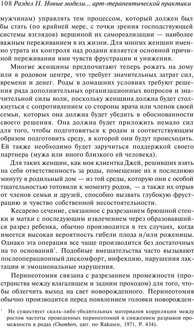 PDF. Арт-терапия. Хрестоматия. Копытин А. И. Страница 109. Читать онлайн