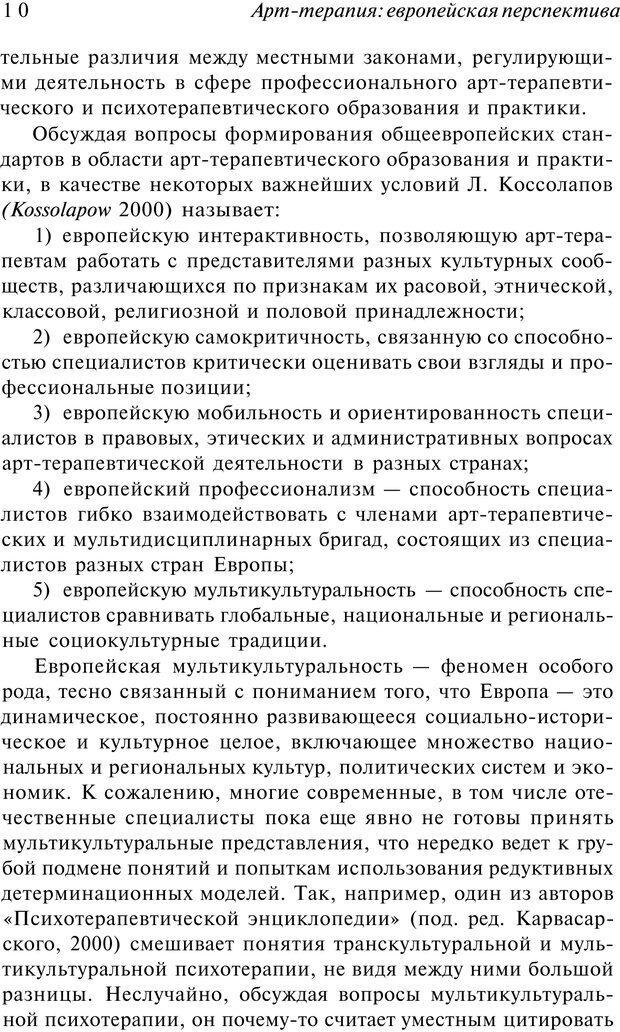 PDF. Арт-терапия. Хрестоматия. Копытин А. И. Страница 11. Читать онлайн