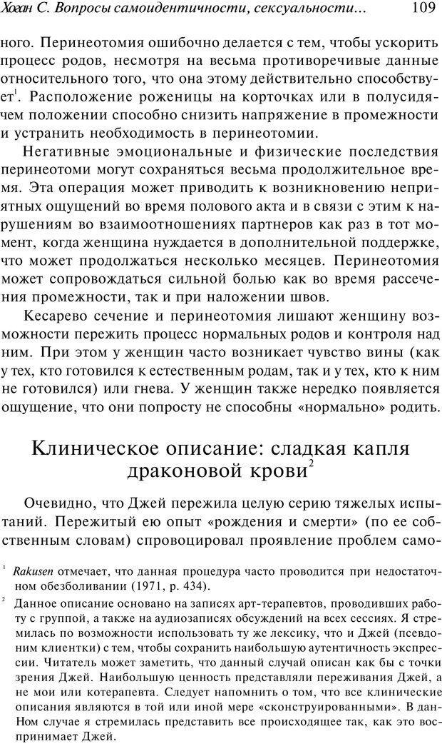 PDF. Арт-терапия. Хрестоматия. Копытин А. И. Страница 110. Читать онлайн
