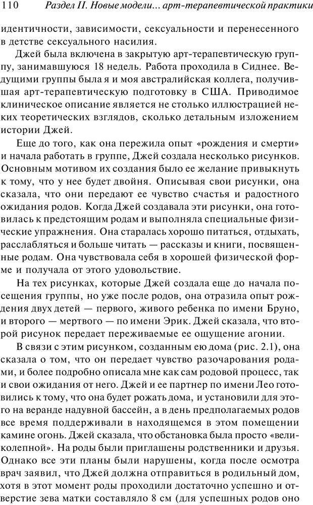 PDF. Арт-терапия. Хрестоматия. Копытин А. И. Страница 111. Читать онлайн