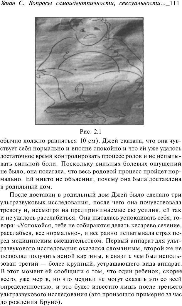 PDF. Арт-терапия. Хрестоматия. Копытин А. И. Страница 112. Читать онлайн