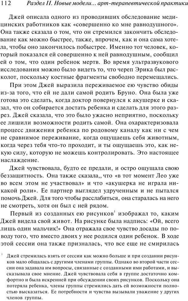 PDF. Арт-терапия. Хрестоматия. Копытин А. И. Страница 113. Читать онлайн