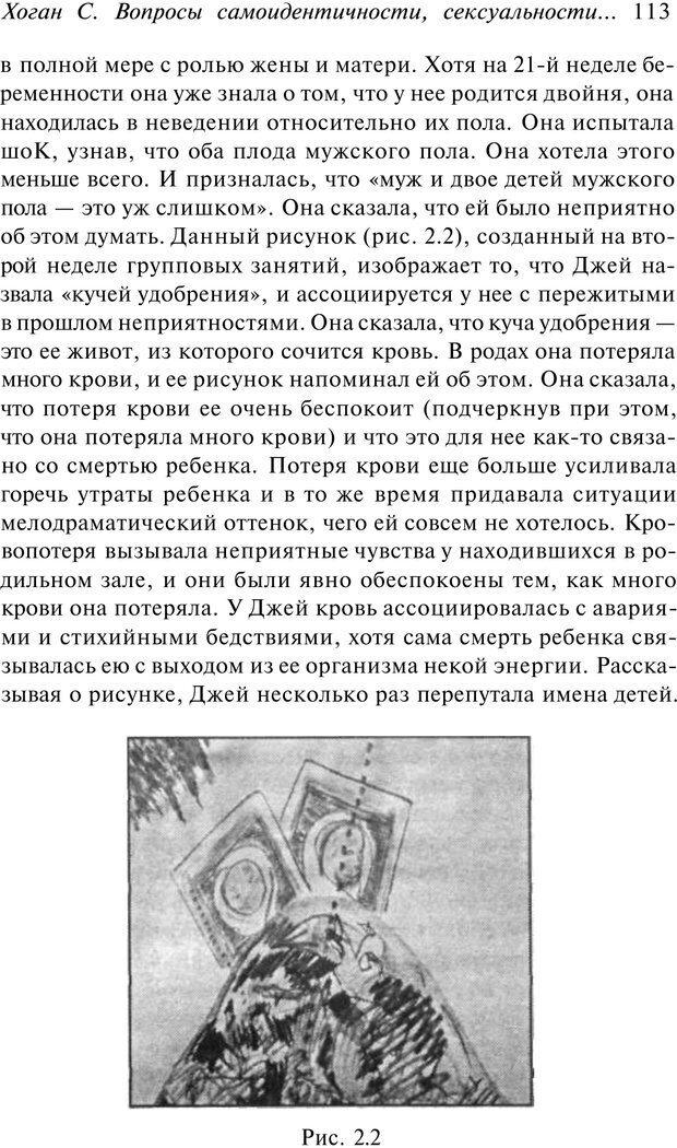 PDF. Арт-терапия. Хрестоматия. Копытин А. И. Страница 114. Читать онлайн
