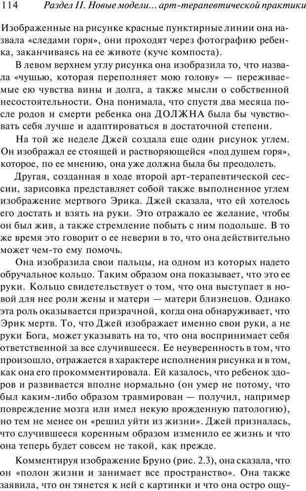 PDF. Арт-терапия. Хрестоматия. Копытин А. И. Страница 115. Читать онлайн