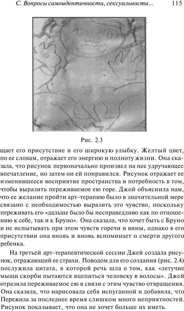 PDF. Арт-терапия. Хрестоматия. Копытин А. И. Страница 116. Читать онлайн