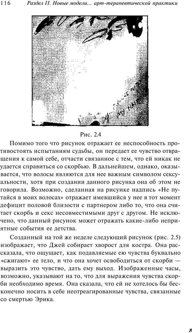 PDF. Арт-терапия. Хрестоматия. Копытин А. И. Страница 117. Читать онлайн