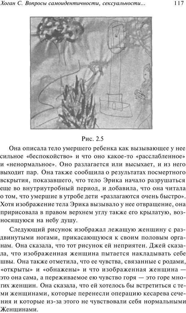 PDF. Арт-терапия. Хрестоматия. Копытин А. И. Страница 118. Читать онлайн