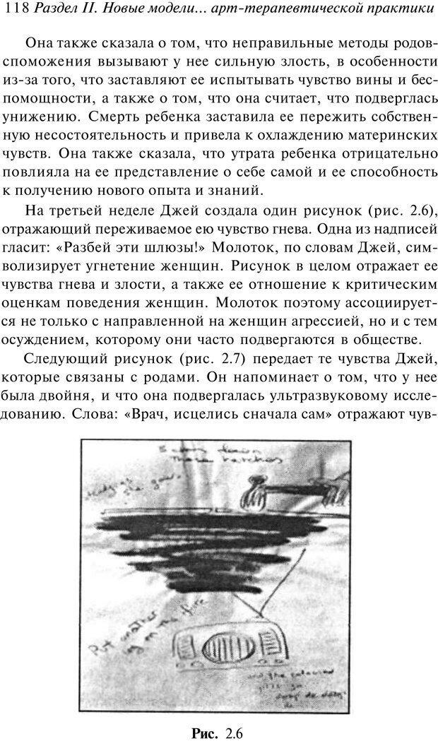 PDF. Арт-терапия. Хрестоматия. Копытин А. И. Страница 119. Читать онлайн