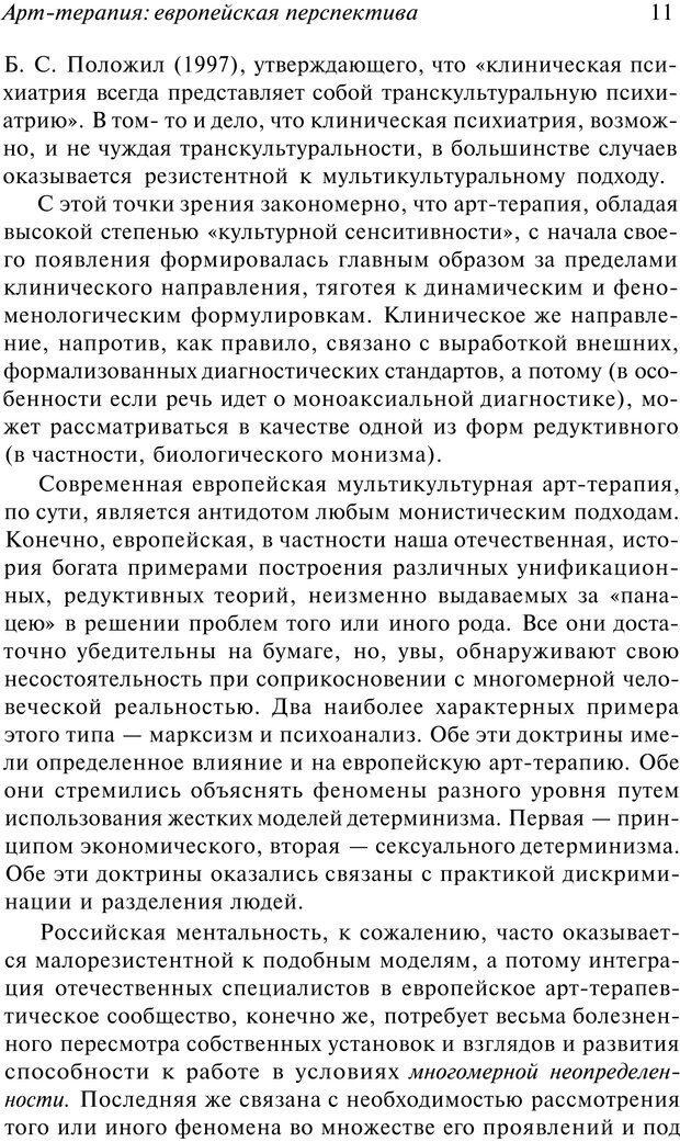 PDF. Арт-терапия. Хрестоматия. Копытин А. И. Страница 12. Читать онлайн