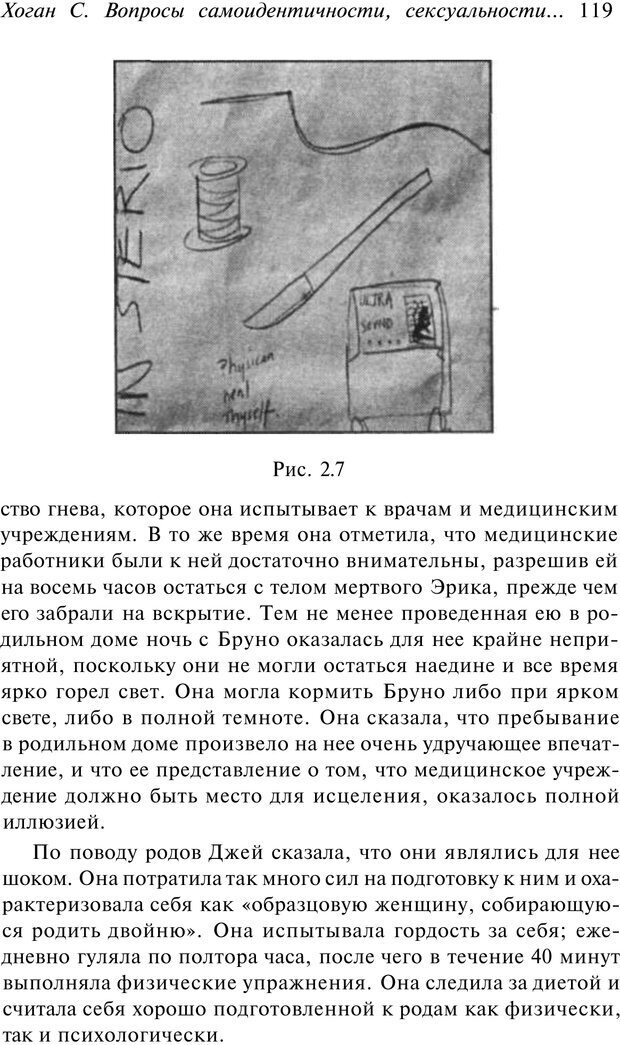 PDF. Арт-терапия. Хрестоматия. Копытин А. И. Страница 120. Читать онлайн