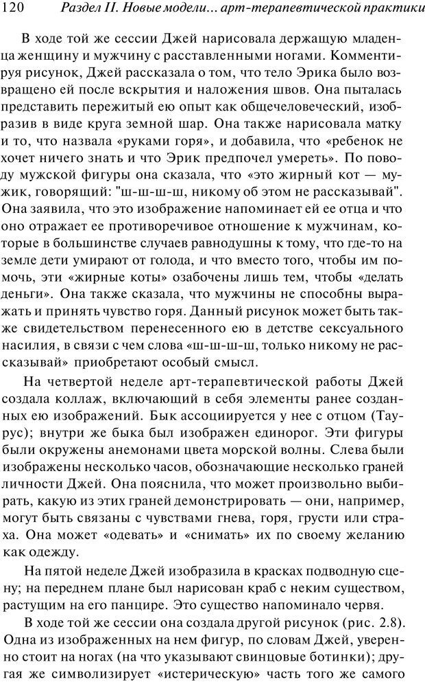 PDF. Арт-терапия. Хрестоматия. Копытин А. И. Страница 121. Читать онлайн