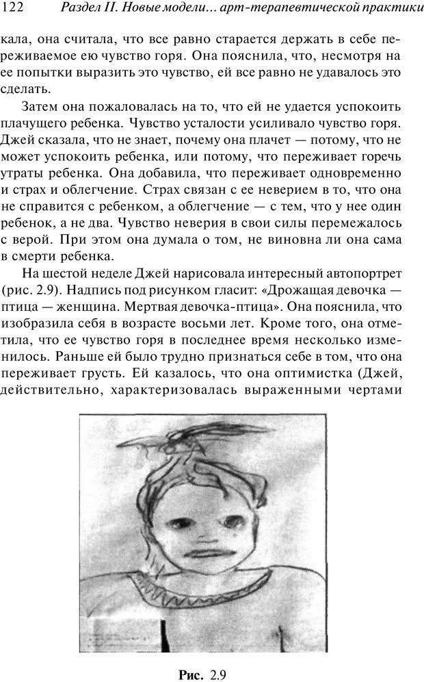 PDF. Арт-терапия. Хрестоматия. Копытин А. И. Страница 123. Читать онлайн