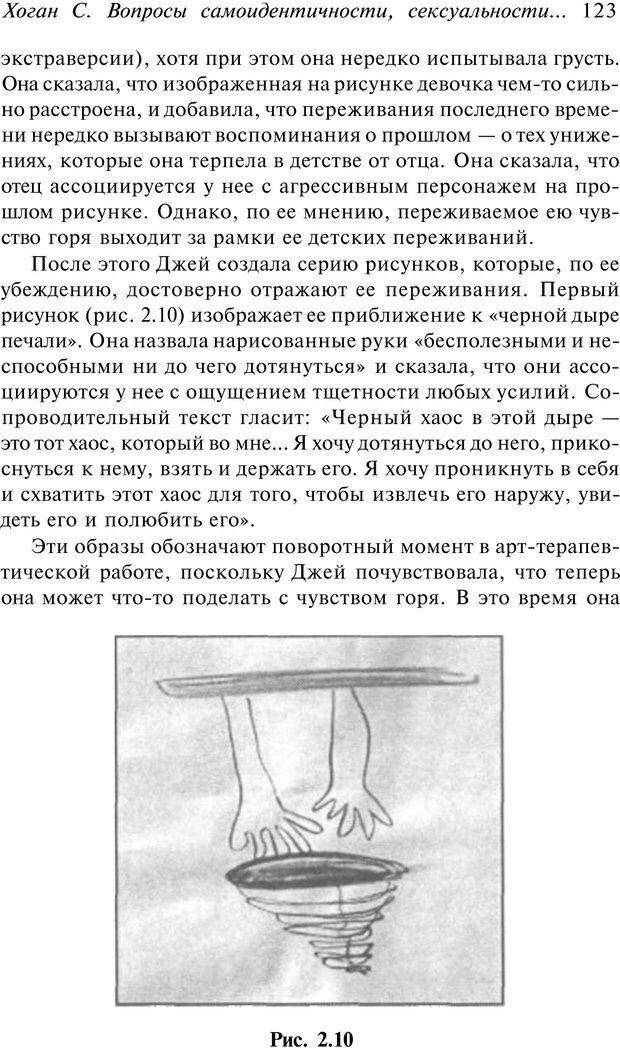 PDF. Арт-терапия. Хрестоматия. Копытин А. И. Страница 124. Читать онлайн