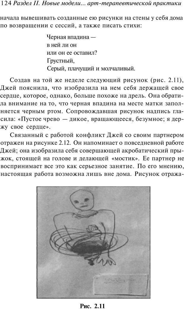 PDF. Арт-терапия. Хрестоматия. Копытин А. И. Страница 125. Читать онлайн