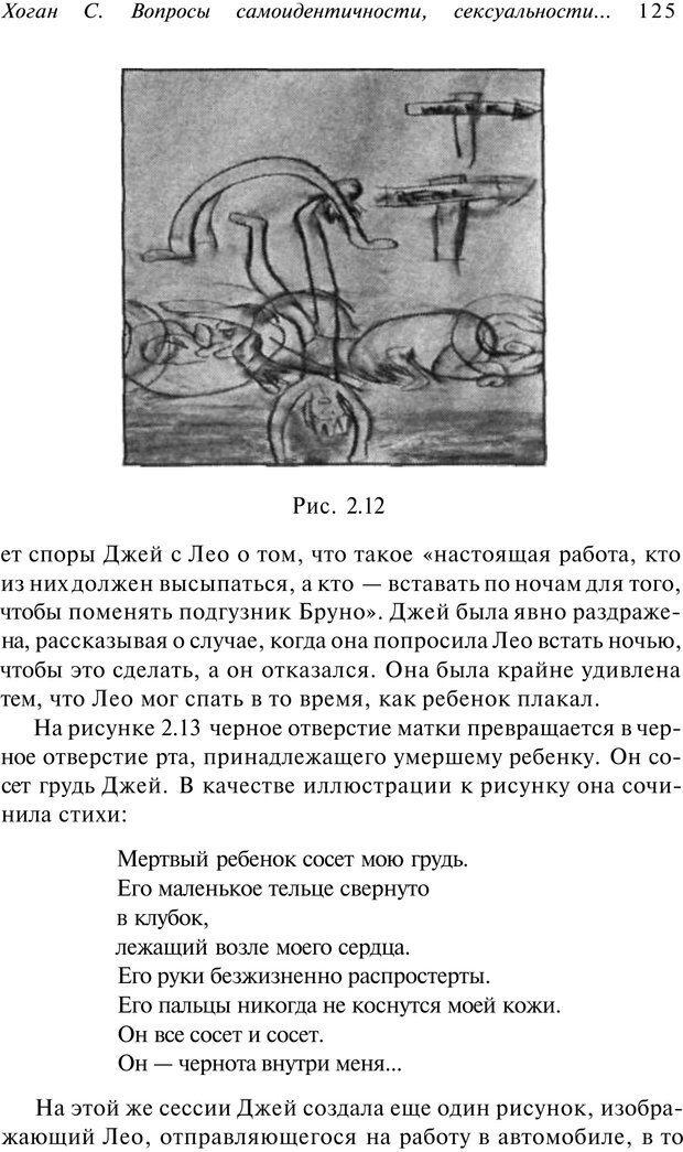 PDF. Арт-терапия. Хрестоматия. Копытин А. И. Страница 126. Читать онлайн