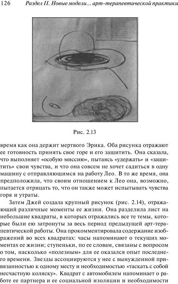 PDF. Арт-терапия. Хрестоматия. Копытин А. И. Страница 127. Читать онлайн