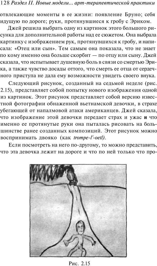 PDF. Арт-терапия. Хрестоматия. Копытин А. И. Страница 129. Читать онлайн