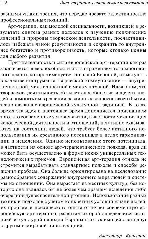 PDF. Арт-терапия. Хрестоматия. Копытин А. И. Страница 13. Читать онлайн