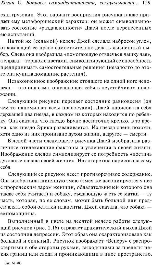 PDF. Арт-терапия. Хрестоматия. Копытин А. И. Страница 130. Читать онлайн