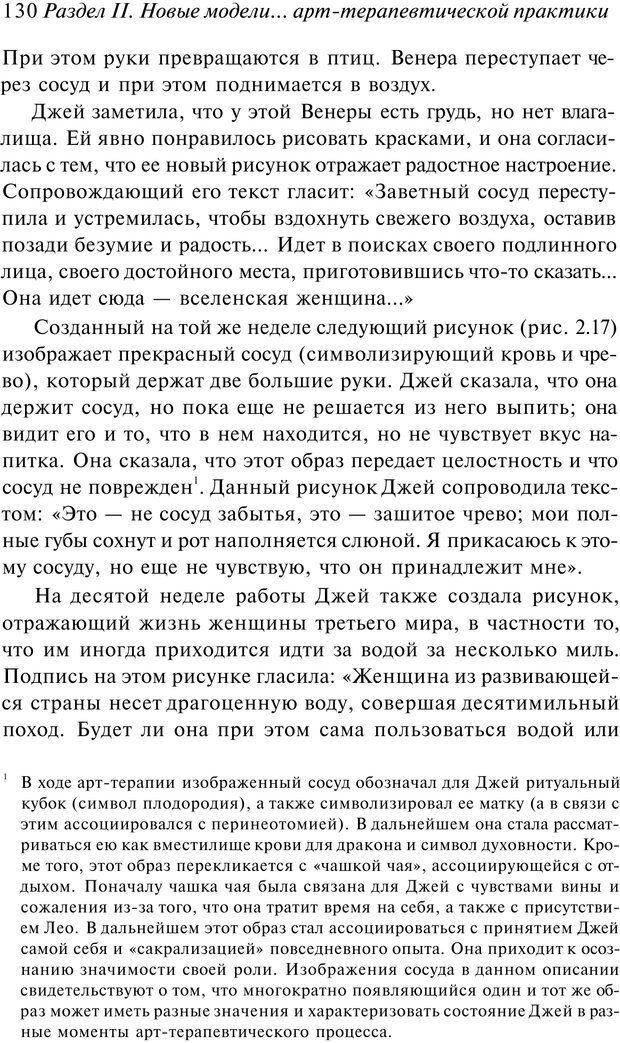 PDF. Арт-терапия. Хрестоматия. Копытин А. И. Страница 131. Читать онлайн