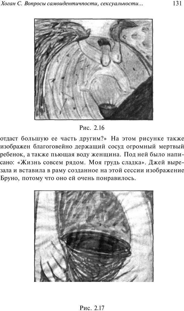 PDF. Арт-терапия. Хрестоматия. Копытин А. И. Страница 132. Читать онлайн