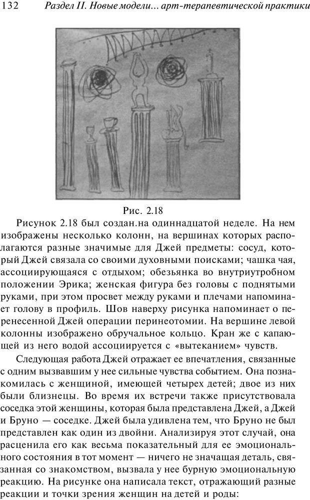 PDF. Арт-терапия. Хрестоматия. Копытин А. И. Страница 133. Читать онлайн