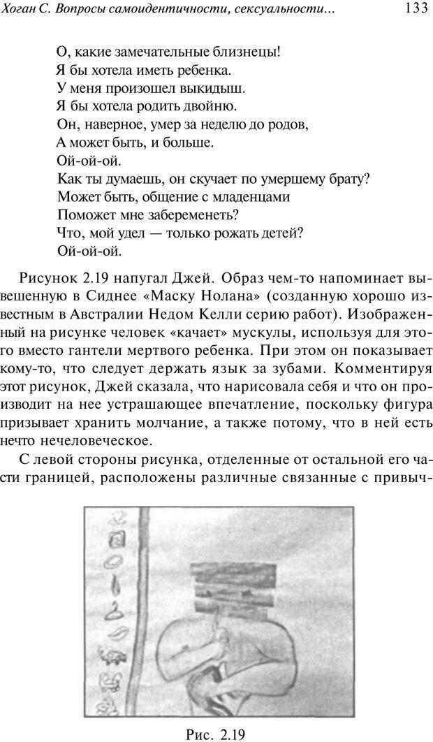 PDF. Арт-терапия. Хрестоматия. Копытин А. И. Страница 134. Читать онлайн
