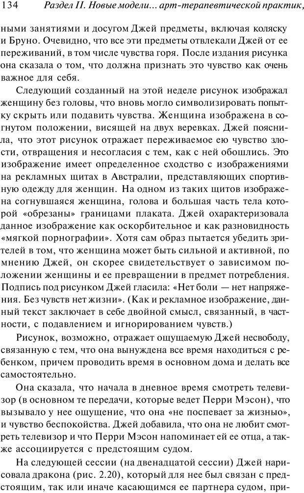 PDF. Арт-терапия. Хрестоматия. Копытин А. И. Страница 135. Читать онлайн