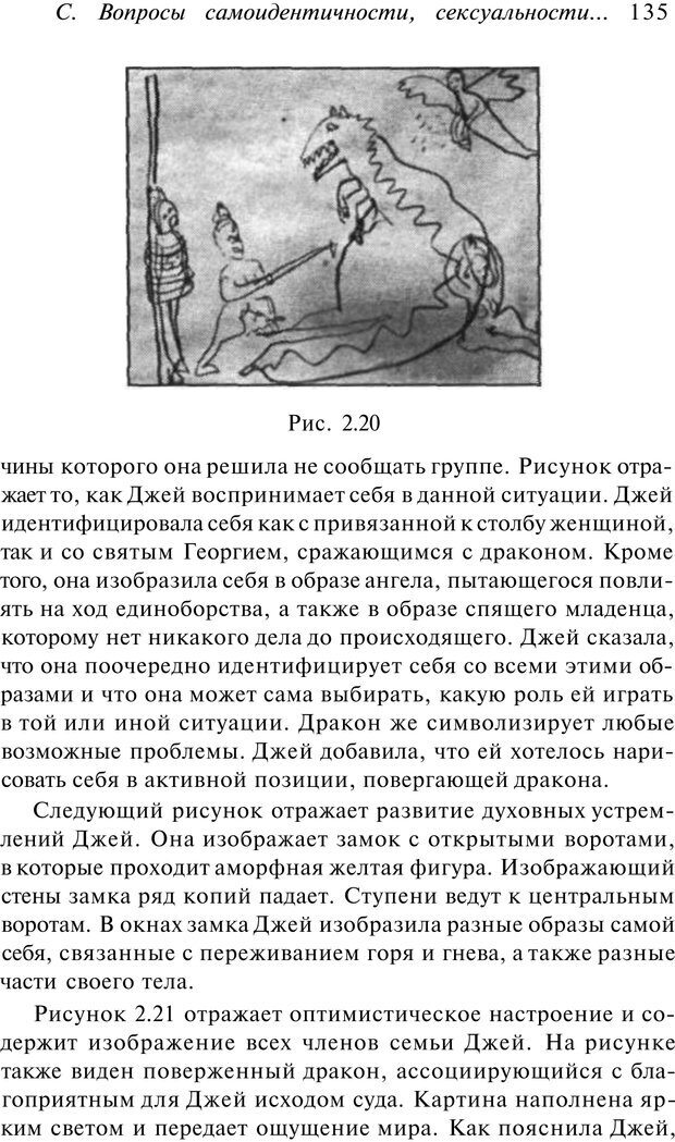 PDF. Арт-терапия. Хрестоматия. Копытин А. И. Страница 136. Читать онлайн