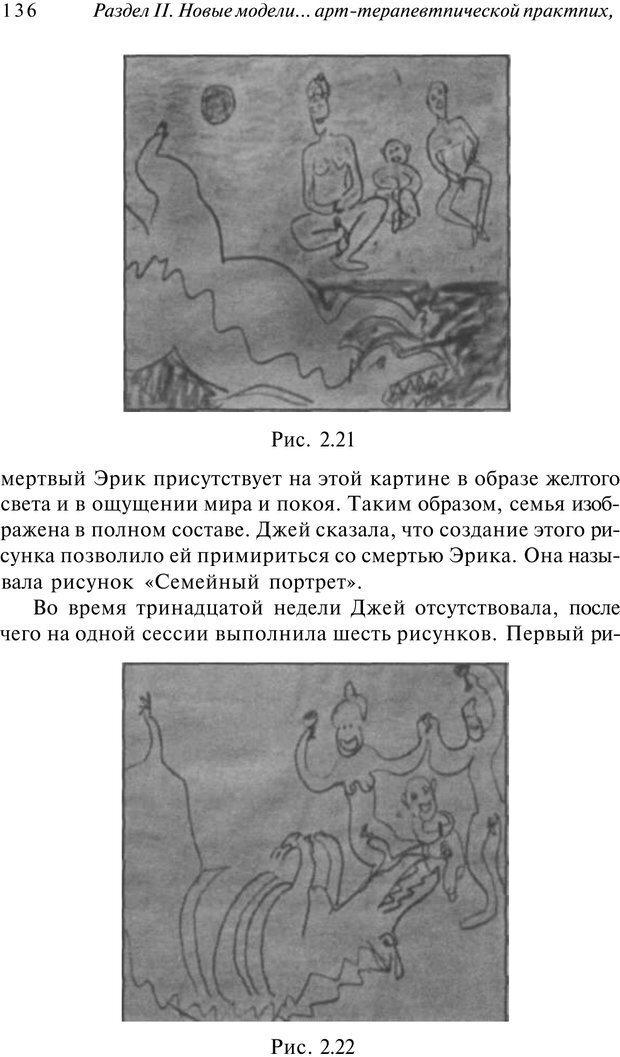 PDF. Арт-терапия. Хрестоматия. Копытин А. И. Страница 137. Читать онлайн
