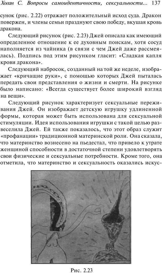 PDF. Арт-терапия. Хрестоматия. Копытин А. И. Страница 138. Читать онлайн